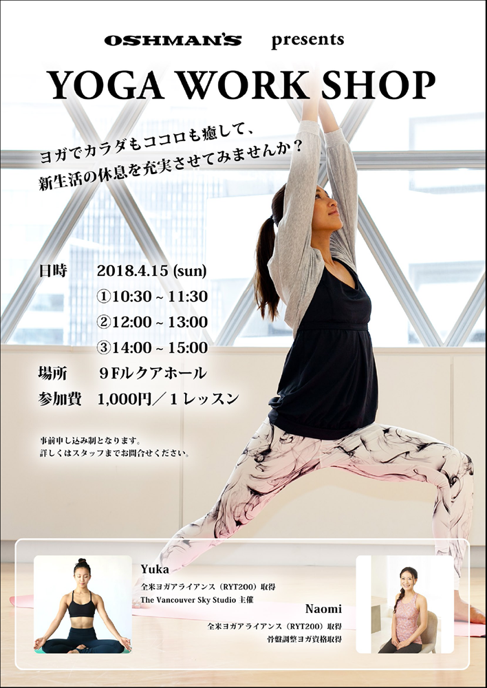 4/15 YOGA WORK SHOP 開催